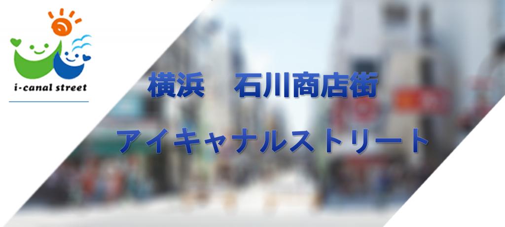 横浜商店街トップ