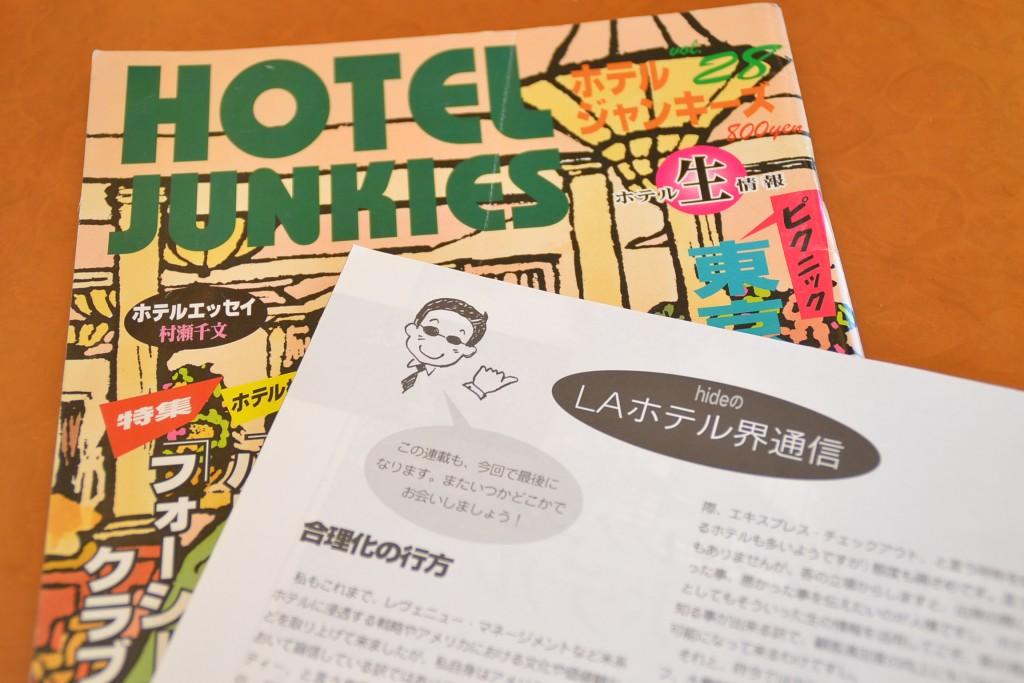 当時は、業界紙『HOTEL JUNKIES』で連載もしていた