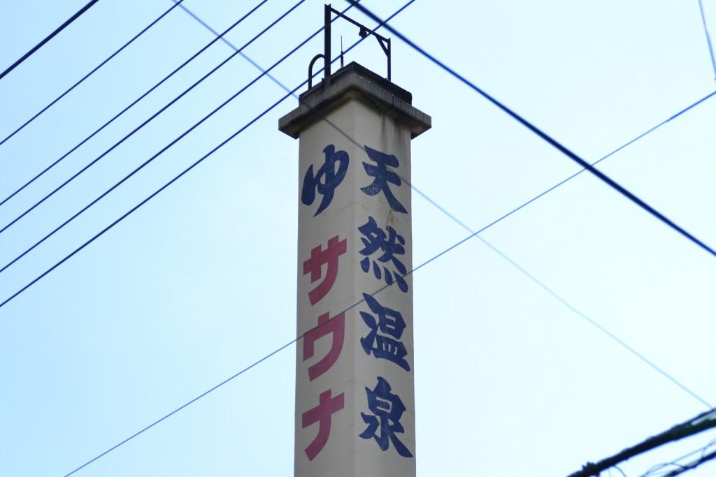 矢向湯の煙突は、まだまだ地域のシンボル