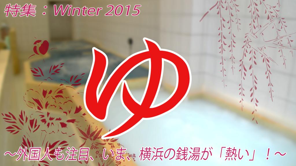 特集_Winter2015_1920x1080