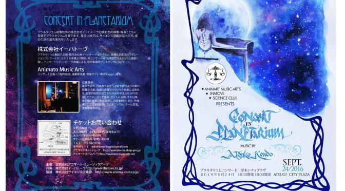 プラネタリウムコンサート in 厚木シティプラザ (神奈川工科大学厚木市子ども科学館)