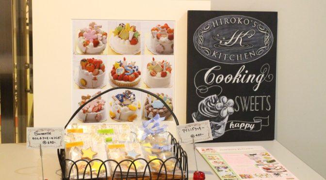 "Hiroko's Kitchen ★星型クッキー&""Sweetile""のご紹介★"