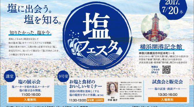 【塩フェスタ出展】大石直也先生の出展ご案内 ~『花里&大石のお金・終活無料相談』~